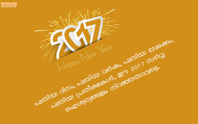 malayalam new year103