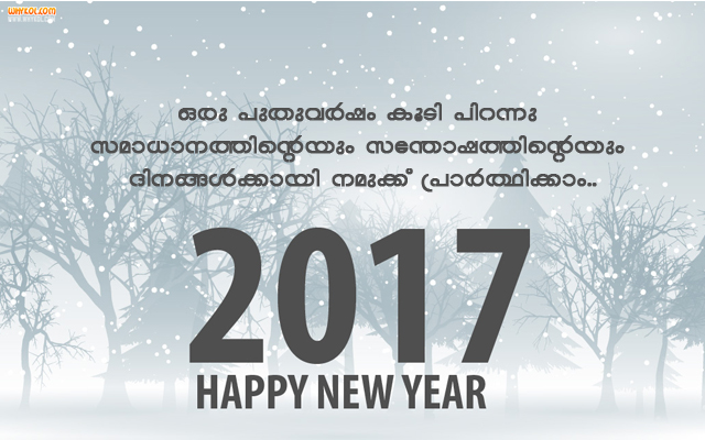 malayalam-new-year104