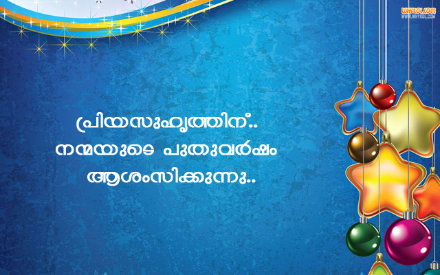 malayalam-new-year108
