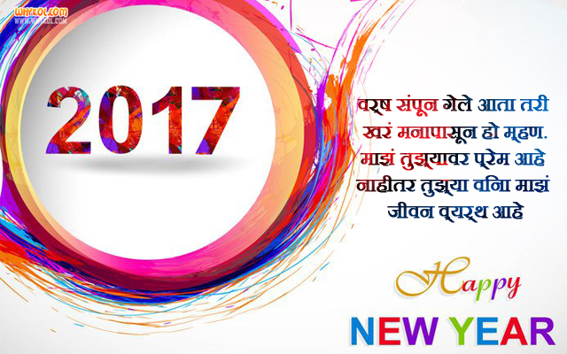 marathi new year101