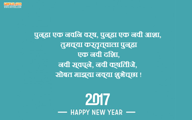 marathi new year103