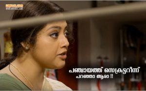 Meena Dialogues From The Movie Munthirivallikal Thalirkkumpol