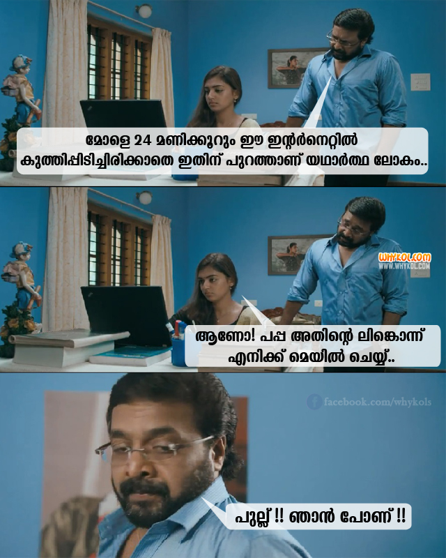 New Generation Jokes in Malayalam | Latest Malayalam Trolls