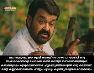 Mohanlal Dialogues From The Movie Oppam