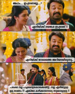 Mohanlal and Vimala Raman Comedy Dialogue From Oppam