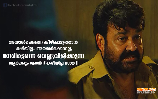 Mohanlal Punch Dialogues Before The Fight From Oppam Movie - Whykol ...