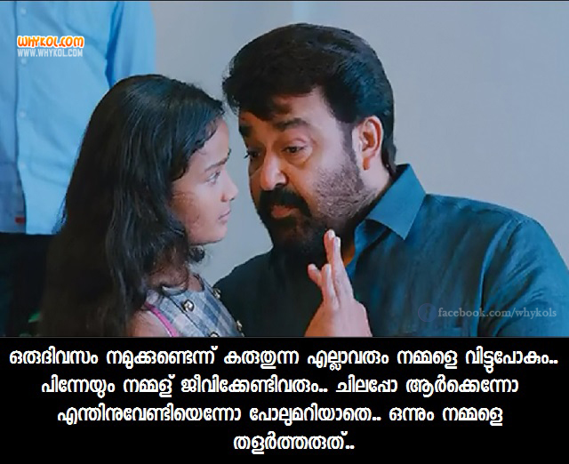 Inspirational Life Quotes in Malayalam | Oppam Movie Climax Scene