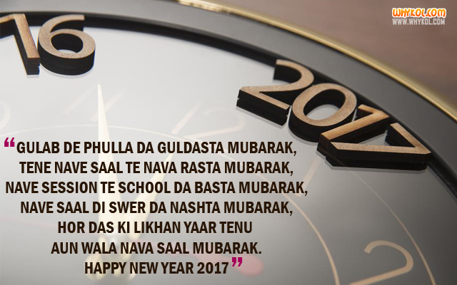 2017 new year shayari in punjabi happy new year wishes