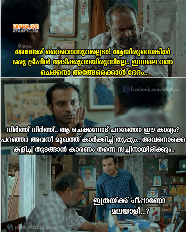 Reply For Sachin Haters | Malayalam Trolls