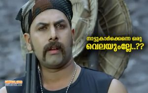 Malayalam Movie Aadu dialogues | Sunny Wayne
