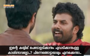 NPCB Malayalam Movie Dialogues | Sunny Wayne