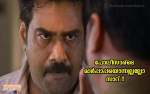 Swarna Kaduva Malayalam Full Movie Dialogues