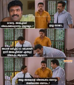 Kottayam Nazeer Comedies | Malayalam Movie Swarna Kaduva Dialogues