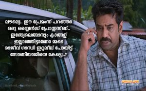 Funny Love Proposal From Malayalam Movie Swarna Kaduva