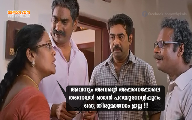 Comedy Dialogues From The Latest Malayalam Movie | Seema G Nair