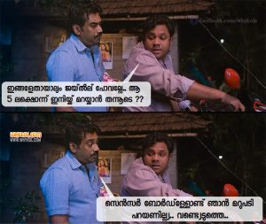Hareesh and Biju Menon Comedy Scenes From Swarna Kaduva