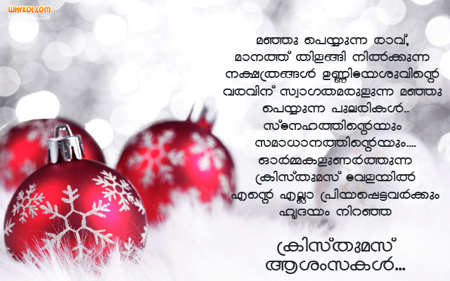 Malayalam Xmas Greetings