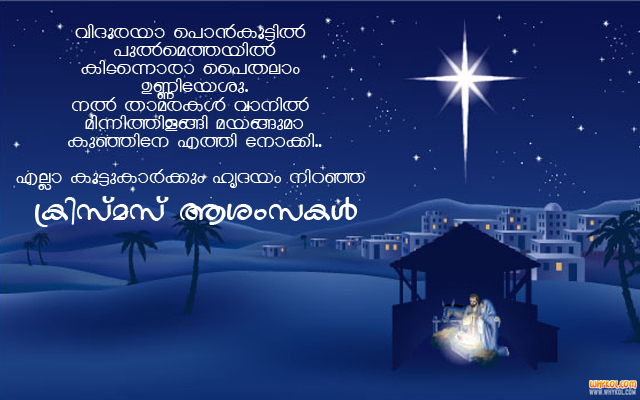 Essay about christmas in malayalam
