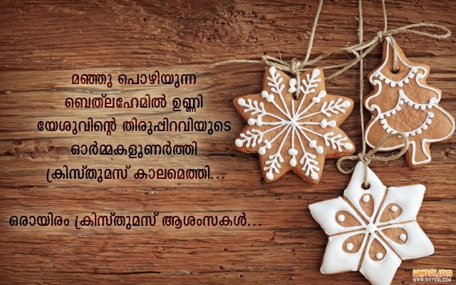 List Of Christmas Wishes in Malayalam | Xmas Greetings Malayalam ...
