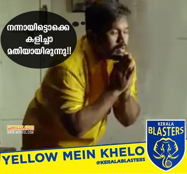 Yellow Mein Khelo | Malayalam ISL Troll | Latest Jokes