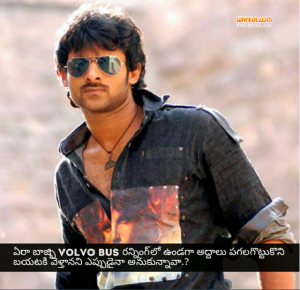 Bujjigadu movie dialogues in telugu