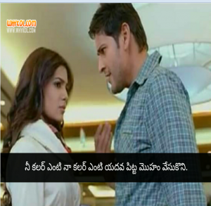 Mahesh babu dookudu movie dialogues in telugu