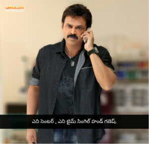 Ganesh movie dialogues in telugu