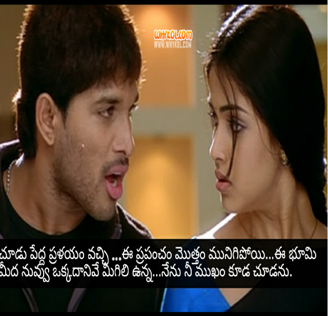 Best Lagics Of Love In Telugu: Happy Telugu Movie Dialogues