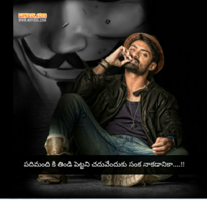 Ism movie dialogue in telugu