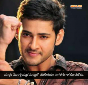 Okkadu movie dialogues in telugu