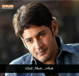 Pokiri movie dialogues in telugu