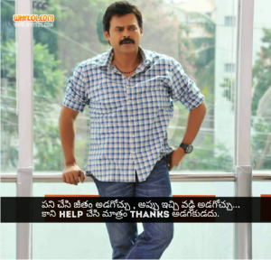 Venkatesh dialoue from mallishwari movie in telugu