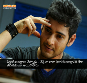 telugu movie dialogue from 1 nenokkadine