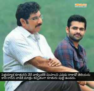Nenu shailaja movie dialogues in telugu