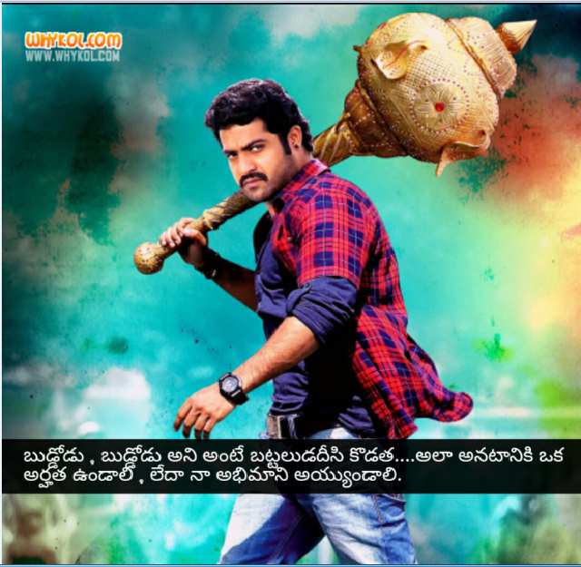 Telugu dilogue from NTR ramayya vathavaya