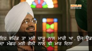 Gurpreet Ghuggi Dialogues From Ambarsariya in Punjabi Language