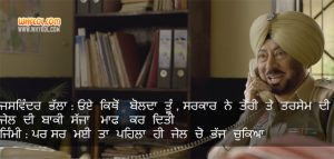 Best Of Jaswinder Bhalla Dialogues From Vaisakhi List
