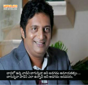 prakash raj dialogue from nuvu naku nacahav movie in telugu