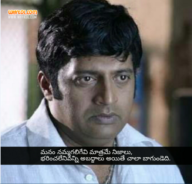 Prakash raj dialogue from nuvve nuvve movie in telugu