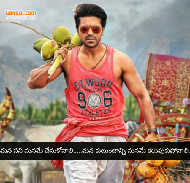 Govindudu andarivadele movie dialogue in telugu