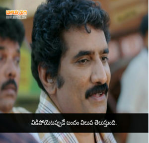 Rao ramesh dialogue from atharintiki dareedi movie