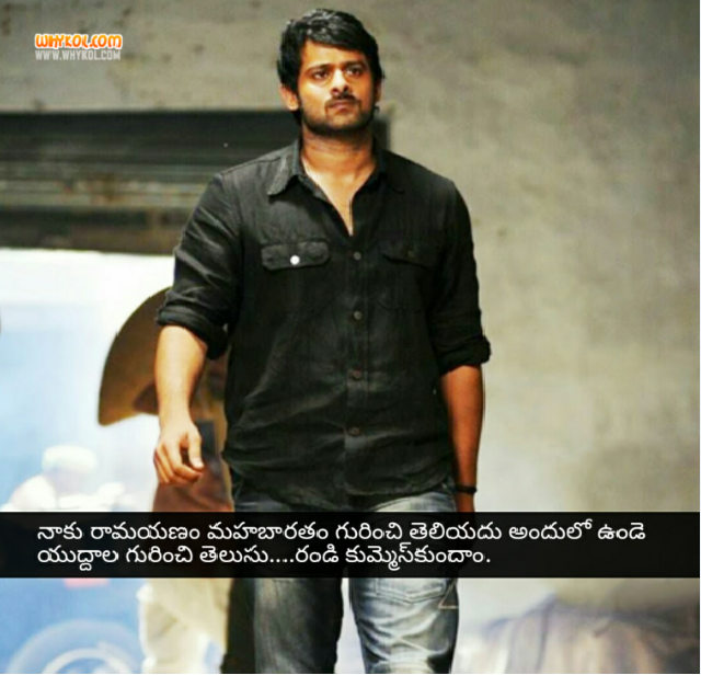 Rebal movie dialogues in telugu