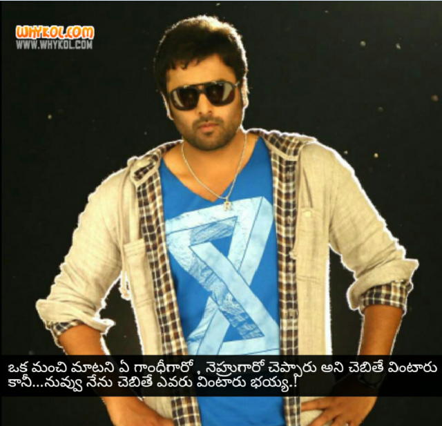 Nara rohith rowdy fellow movie dialogues in telugu