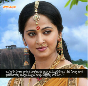 Anuhka rudramadevi movie dialogues in telugu