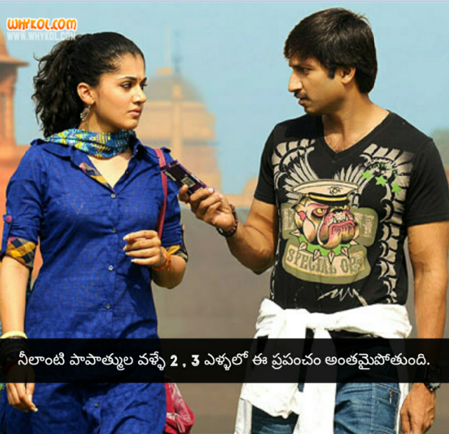 Sahasam movie dialogues in telugu