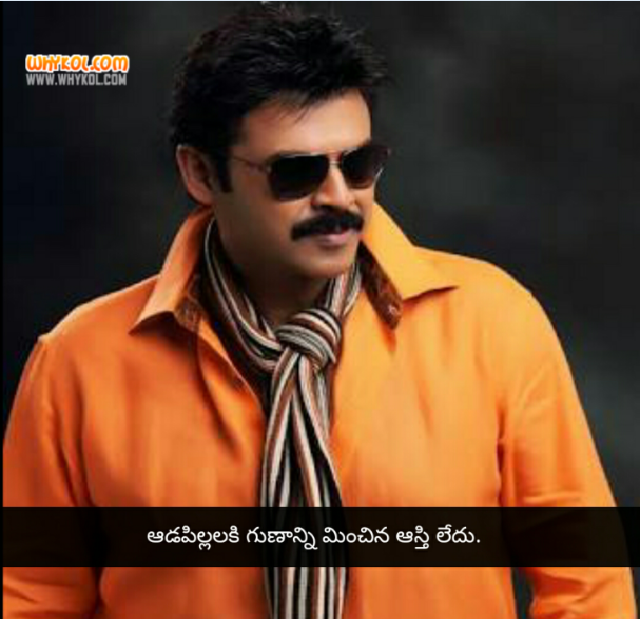 venkatesh mllishwari movie dilogues in telugu language