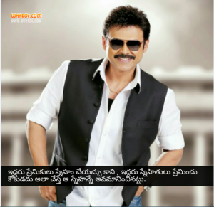 Venkatesh Vasantham movie dialogues