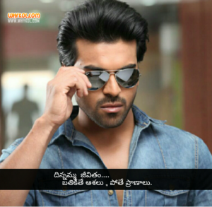 Ram caharan yevadu movie dialogues in telugu