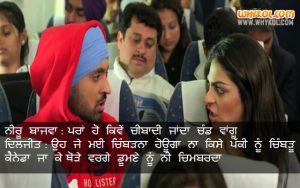 Punjabi Movie Jatt and Juliet Dialogues in Punjabi