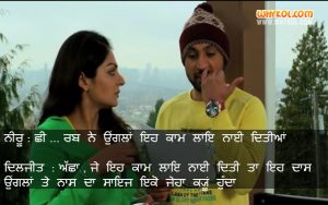 Neeru Bajwa | Diljit Dosanjh | Dialogues From Jatt and Juliet
